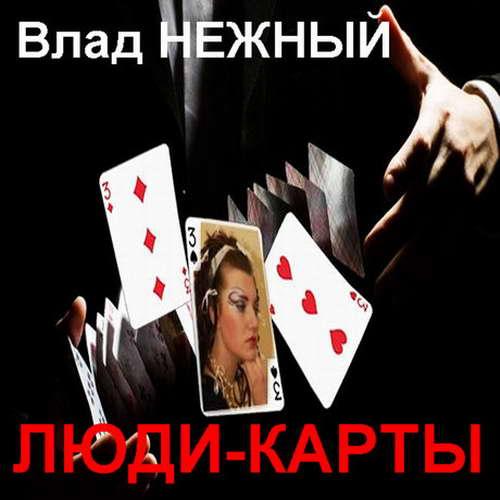 Нежный Владимир - Люди - карты 2014(320)