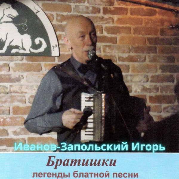 Иванов-Запольский Игорь - Братишки 2006(320)