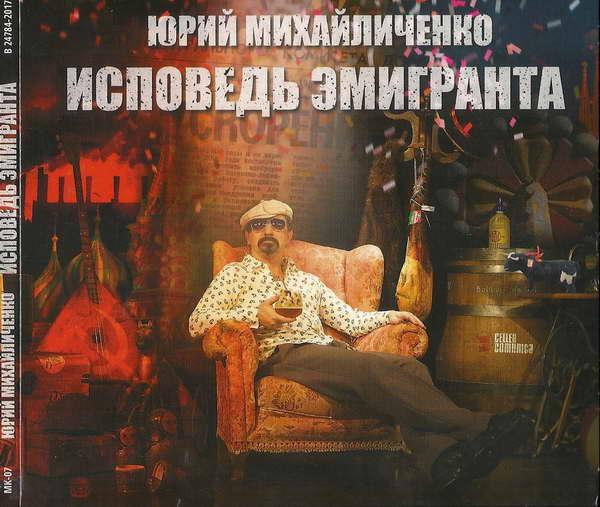 Михайличенко Юрий - Исповедь эмигранта 2017 (flac)