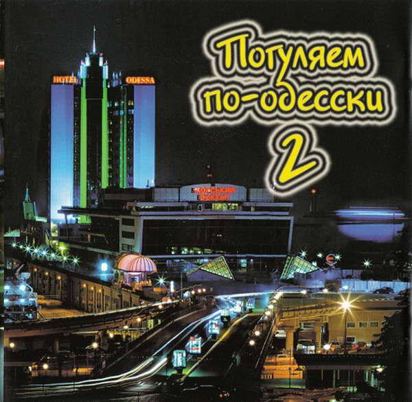 Экспресс Гр. - Погуляем по-одесски-2 2006(320)