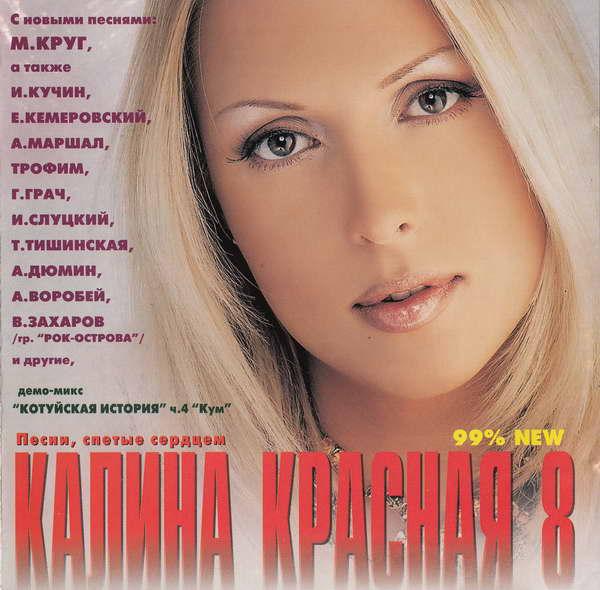 Сборник - Калина красная-8 2002(320)