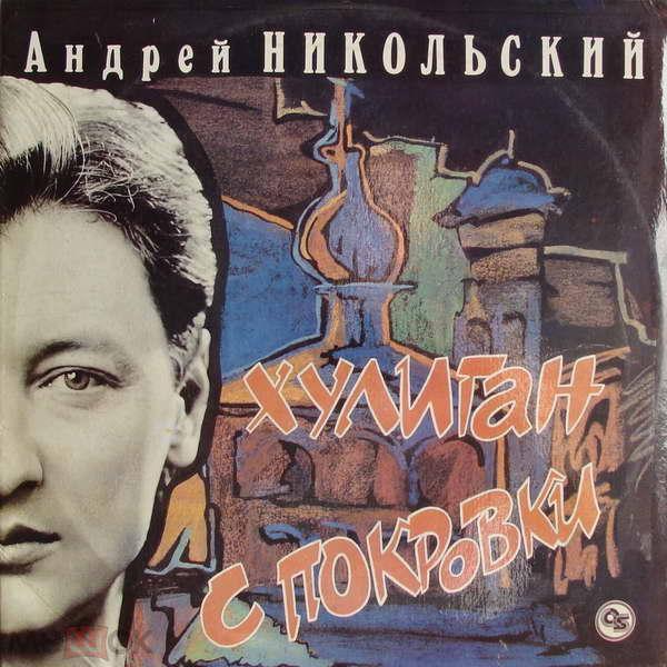 Никольский Андрей - Хулиган с Покровки (Винил) 1993(320)