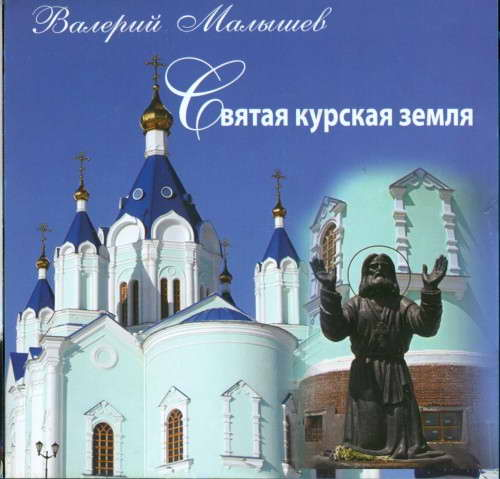 Малышев Валерий - Святая курская земля 2015(320)
