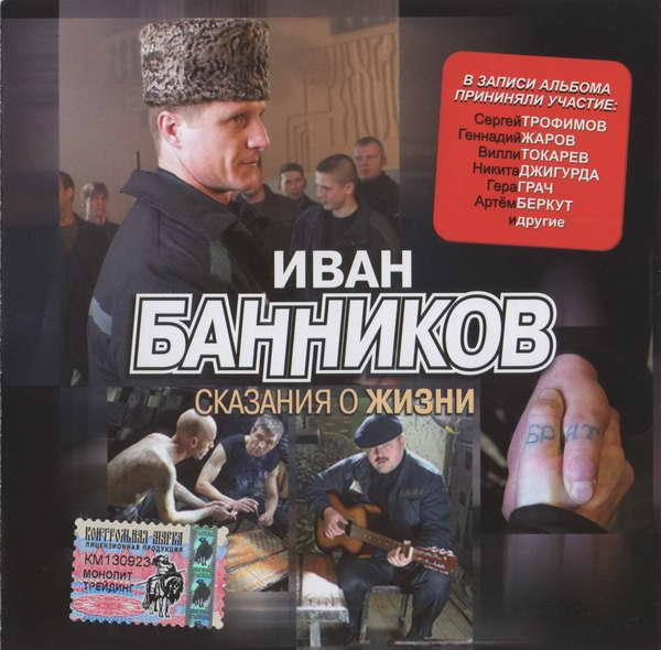 Банников Иван - Сказания о жизни 2005 (flac)