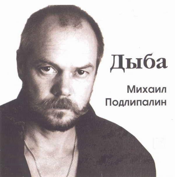 Подлипалин Михаил - Дыба 2001(192)