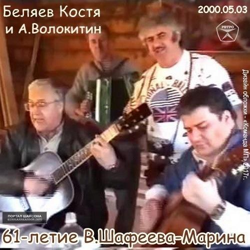 Беляев Костя и А.Волокитин - 61-летие В.Шафеева-Марина 03.05.2000(192)