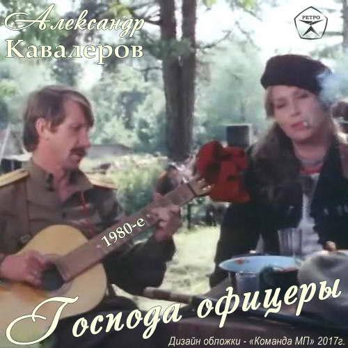 Кавалеров Александр - Господа офицеры 80-е(320)
