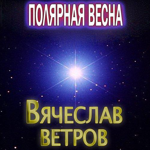 Ветров Вячеслав - Полярная весна 1989(320)