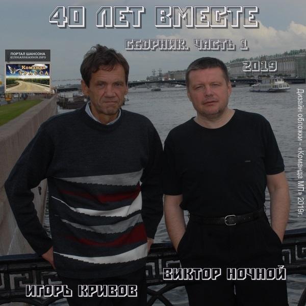 Ночной Виктор - 40 лет вместе. Сборник-1 2019(320)