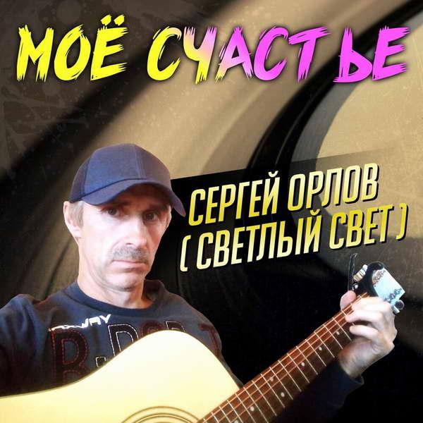 Орлов Сергей - Моё счастье 2019(320)