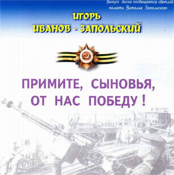 Иванов-Запольский Игорь - Примите, сыновья, от нас Победу! 2004(320)