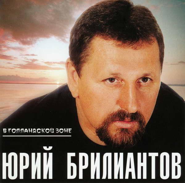 Брилиантов Юрий - В Голландской зоне 2001 (flac)