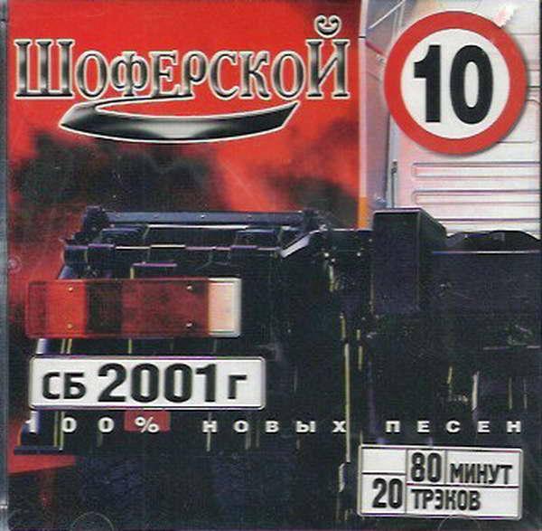 Сборник - Шоферской-10 2002(320)