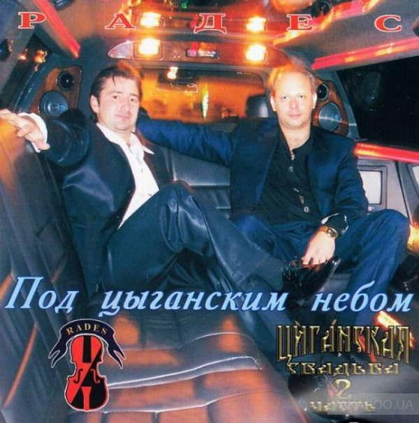 Радес гр. - Цыганская свадьба-2 (Под цыганским небом) 2004(192)