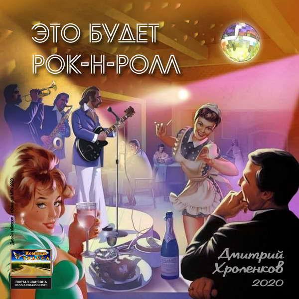 Хроленков Дмитрий - Это будет рок-н-ролл 2020(320)