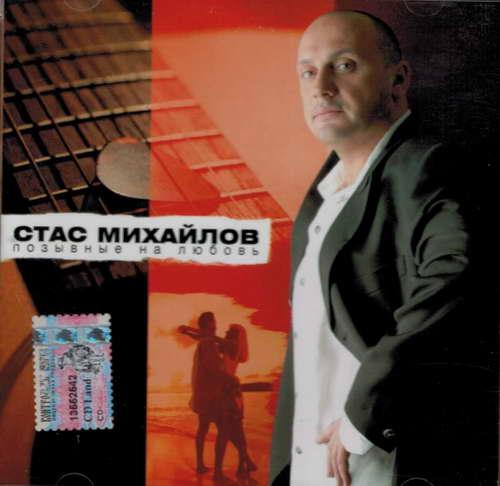 Михайлов Стас - Позывные на любовь 2004(flac)
