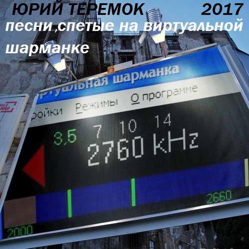 Теремок Юрий - Песни,спетые на виртуальной шарманке 2017(320)