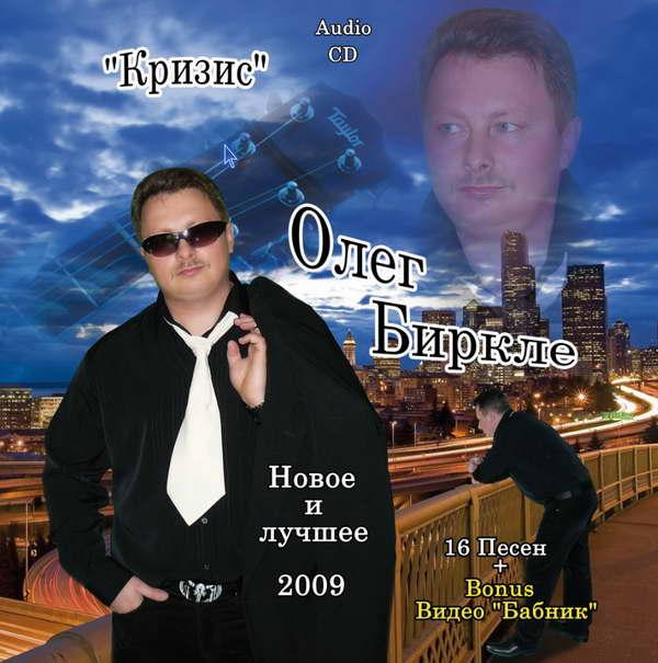 Биркле Олег - Кризис 2009(320)