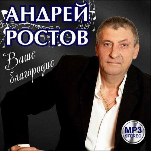 Ростов Андрей – Ваше благородие 2016(256-320)