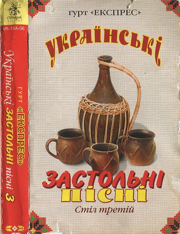 Экспрес Гр. – Українські застольні пісні-3 2006(320)