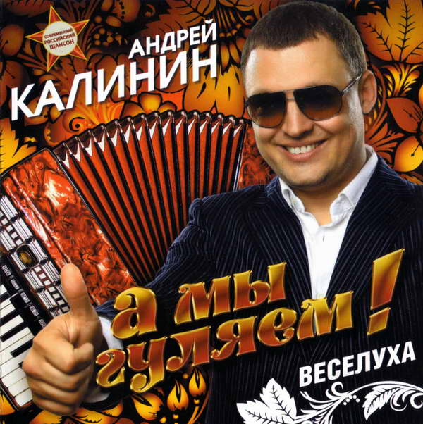 Калинин Андрей – А мы гуляем! 2012(320)
