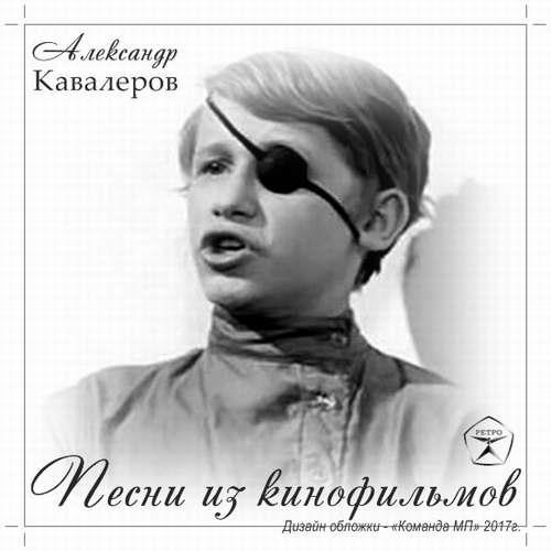Кавалеров Александр - Песни из кинофильмов(192-320)