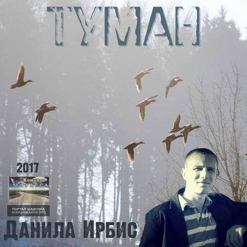 Ирбис Данила - Туман 2017(320)