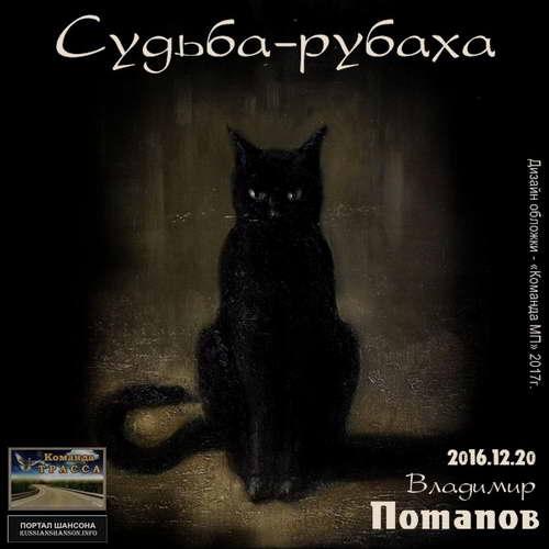 Потапов Владимир - Судьба-рубаха 2016(256)