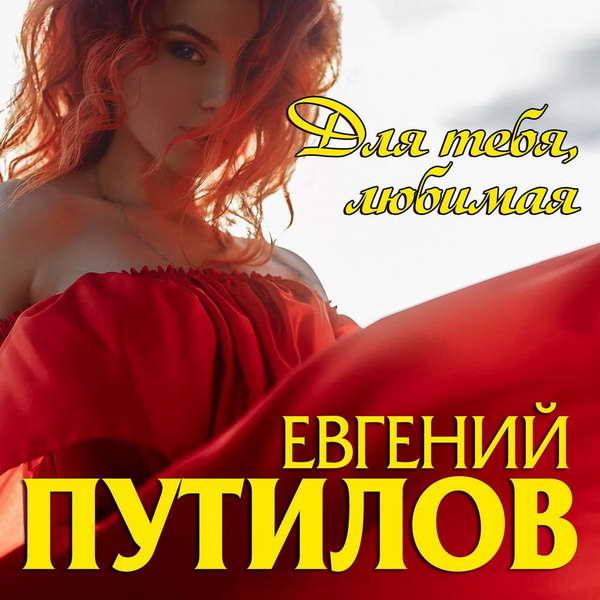 Путилов Евгений - Для тебя, любимая 2020(320)