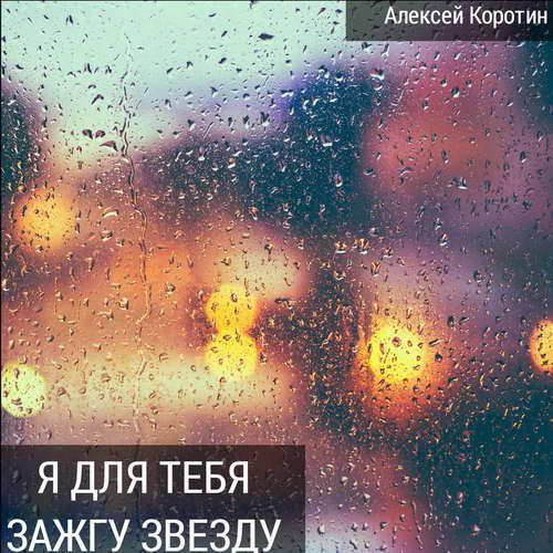 Коротин Алексей - Я для тебя зажгу звезду 2017(320)