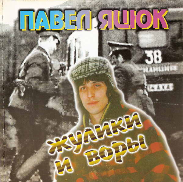 Яцюк Павел -  Жулики и воры 1996 (flac)