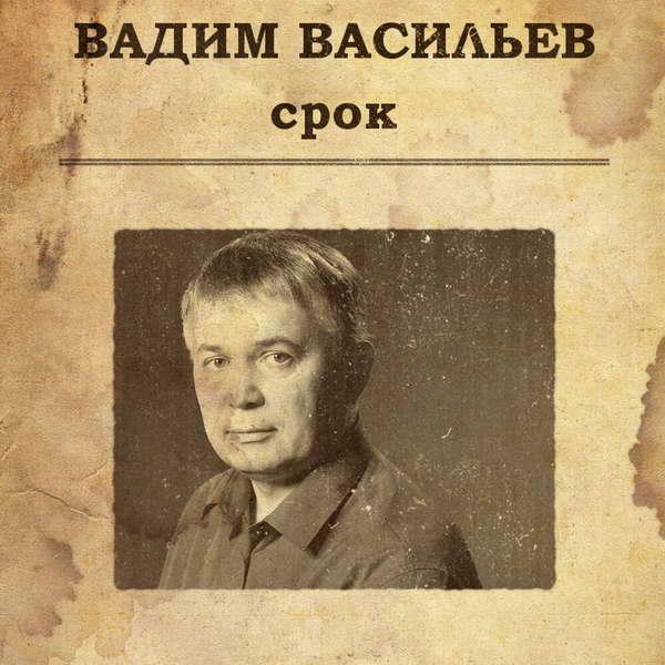 Васильев Вадим - Срок (EP) 2021(320)