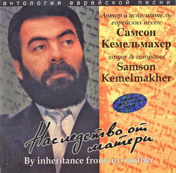 Кемельмахер Самсон - Наследство от матери 1993(320)