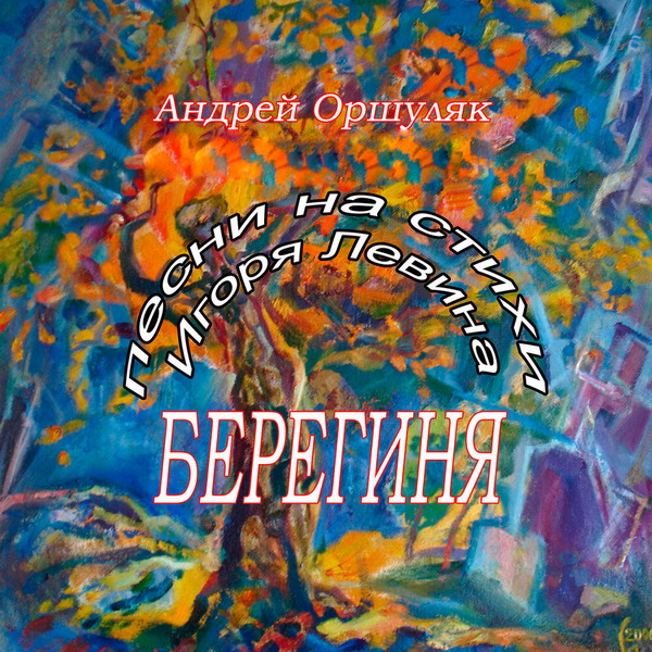 Оршуляк Андрей - Берегиня. Песни на стихи Игоря Левина 2020(320)