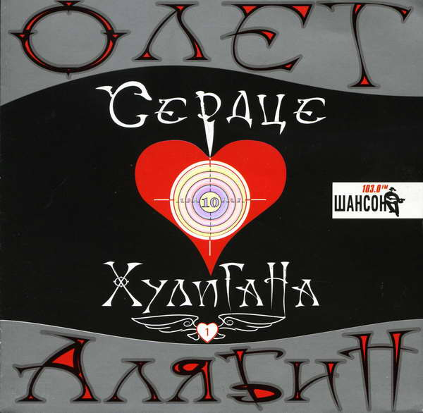 Алябин Олег - Сердце хулигана 2002 (flac)