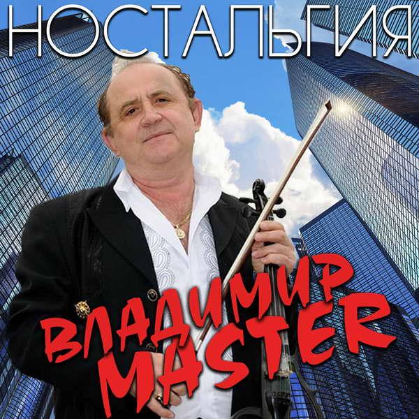 Михайлов (Master) Владимир - Ностальгия 2020(320)