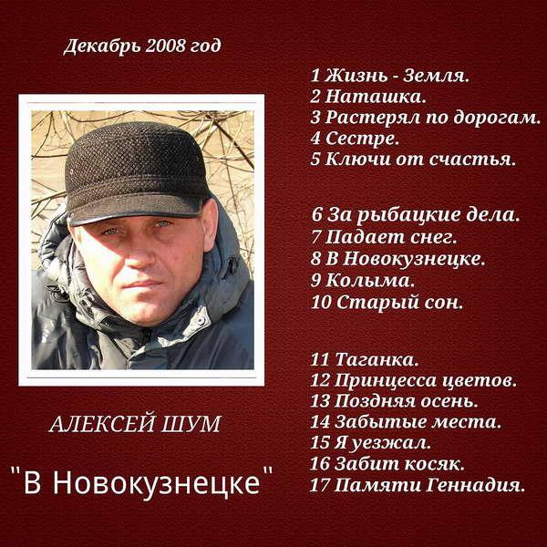 Шум Алексей - В Новокузнецке 2008(128-320)