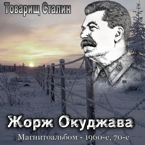 Окуджава Жорж - Товарищ Сталин 1970е(224)