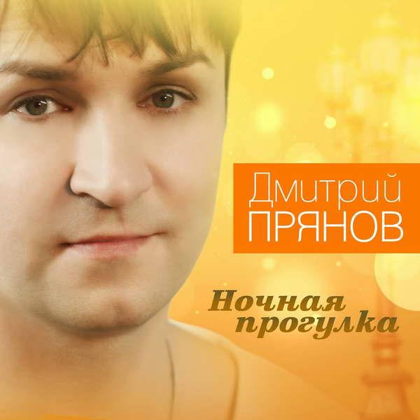 Прянов Дмитрий - Ночная прогулка 2016 (flac)