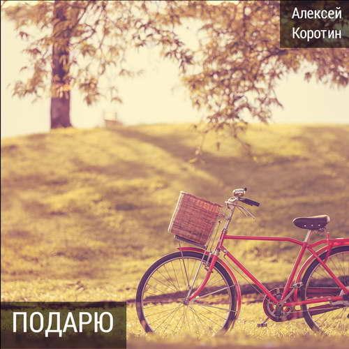 Коротин Алексей - Подарю 2017(320)
