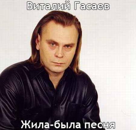 Гасаев Виталий - Жила-была песня 2006(192)