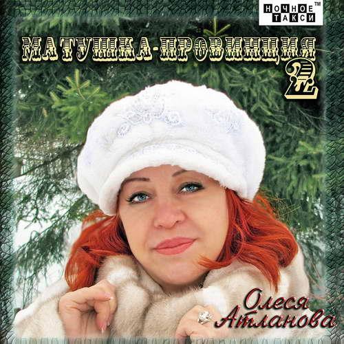 Атланова Олеся - Матушка-провинция 2 2013 (flac)