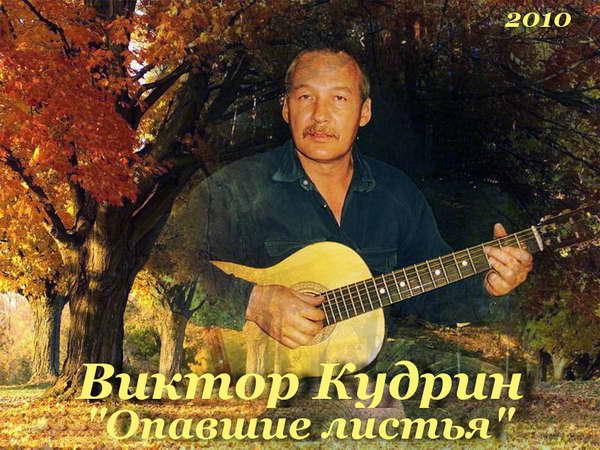 Кудрин Виктор - Опавшие листья 2010(128)