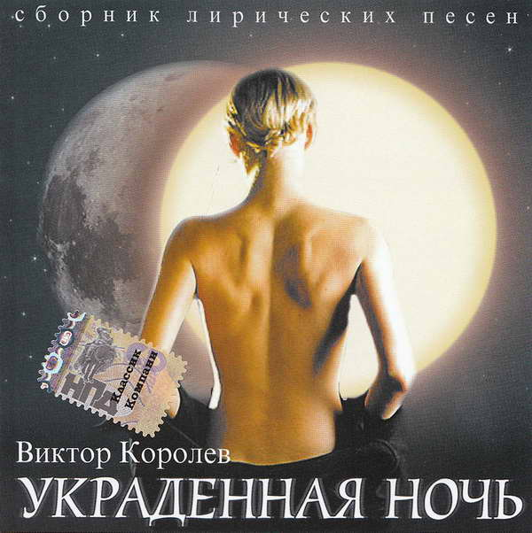 Королев Виктор - Украденная ночь 2003 (flac)