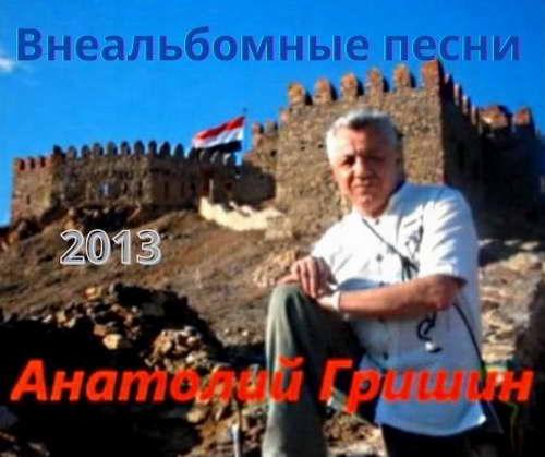 Гришин Анатолий - Внеальбомные песни 2013(128-320)