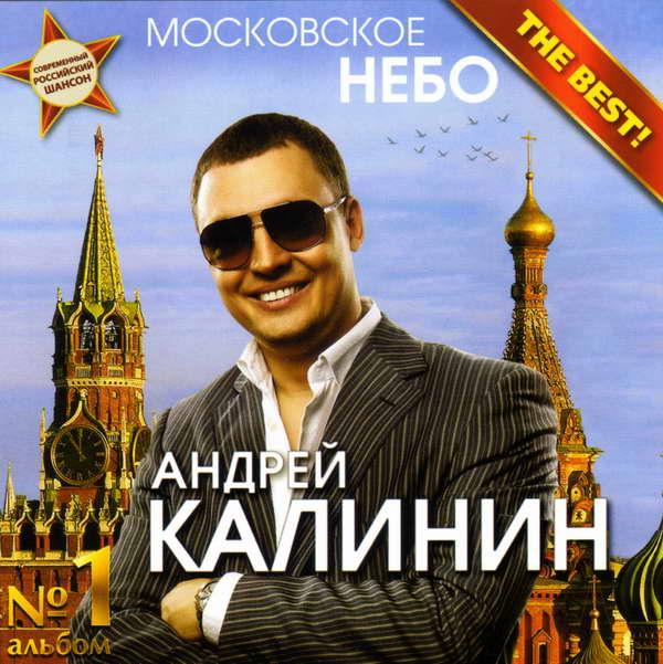 Калинин Андрей – Московское небо 2011(320)