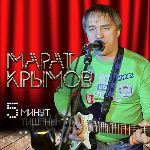 Крымов Марат - 5 минут тишины 2011(320)