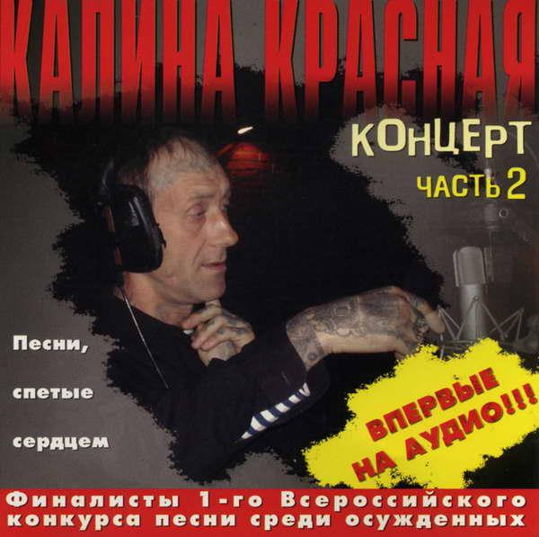 Сборник - Калина Красная-10 Часть-2(Концерт) 2004(320)