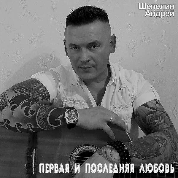 Щепелин Андрей - Первая и последняя любовь 2021(320)