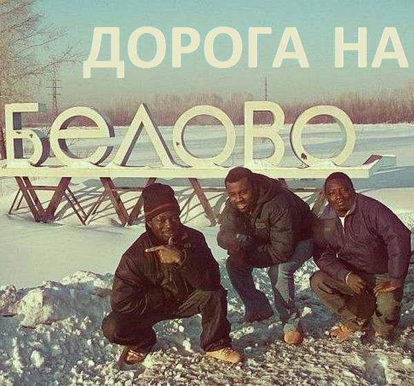 Шум Алексей - Дорога на Белово 2018(128-320)